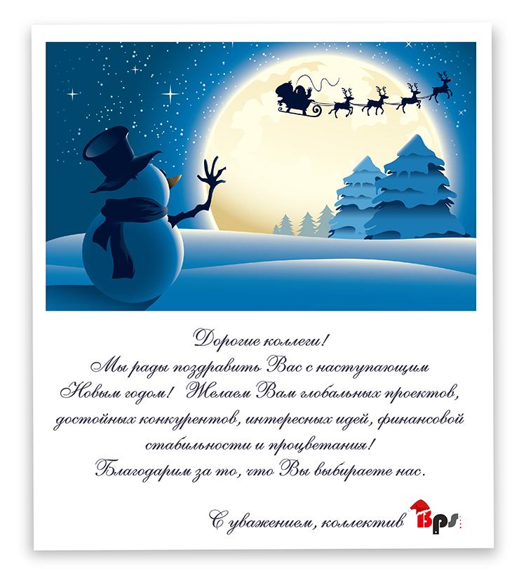 """Дорогие коллеги!  Мы рады поздравить Вас с наступающим Новым годом! Желаем Вам глобальных проектов, достойных конкурентов, интересных идей, финансовой стабильности и процветания! Благодарим за то, что Вы выбираете нас.  C уважением, коллектив ООО """"БПС-Контакт""""."""